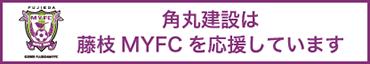 藤枝MYFCロゴ