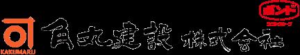 角丸建設ロゴ